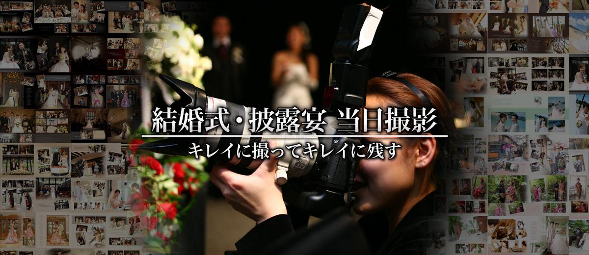 結婚披露宴当日写真撮影