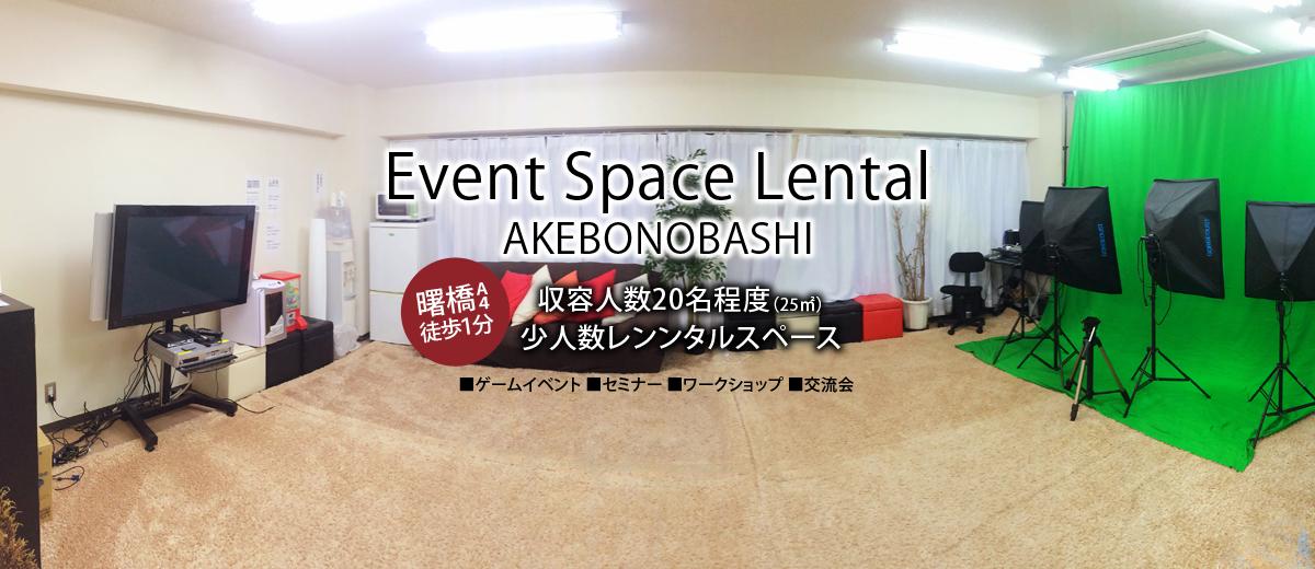 格安イベントレンタルスペース