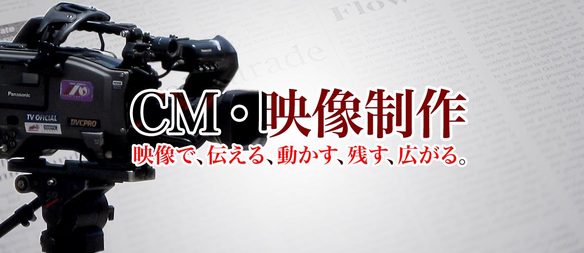 CM・映像制作