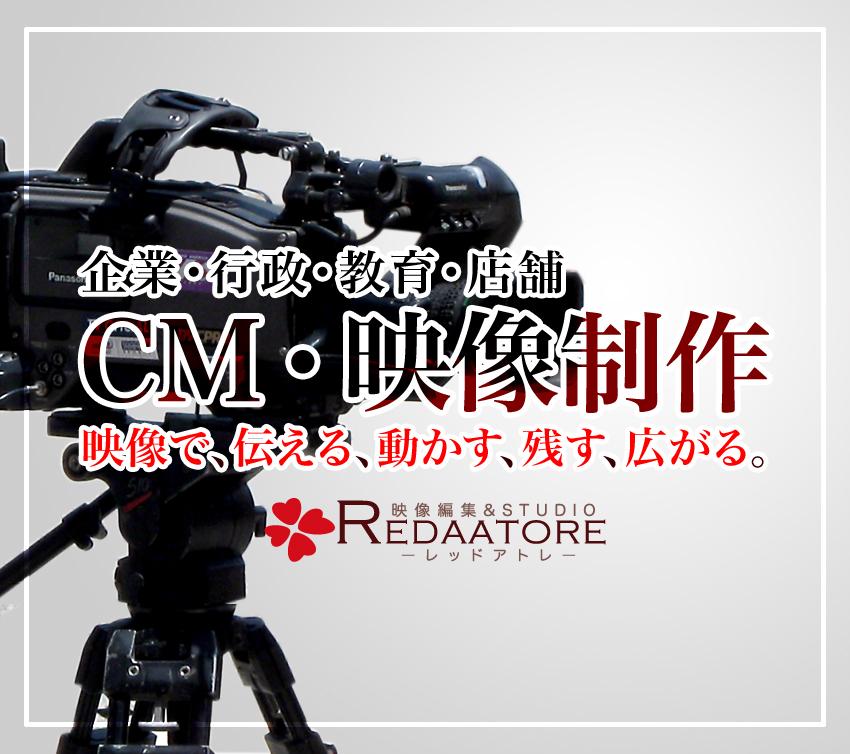 映像制作・CM制作